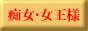 痴女画像・女王様画像,痴女動画・女王様動画,M男動画,M性感,フェチ,SMクラブ情報サイト、痴女・女王様Gallery